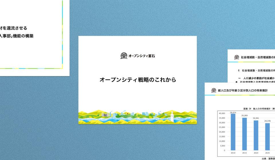 kamaishi_doc_02