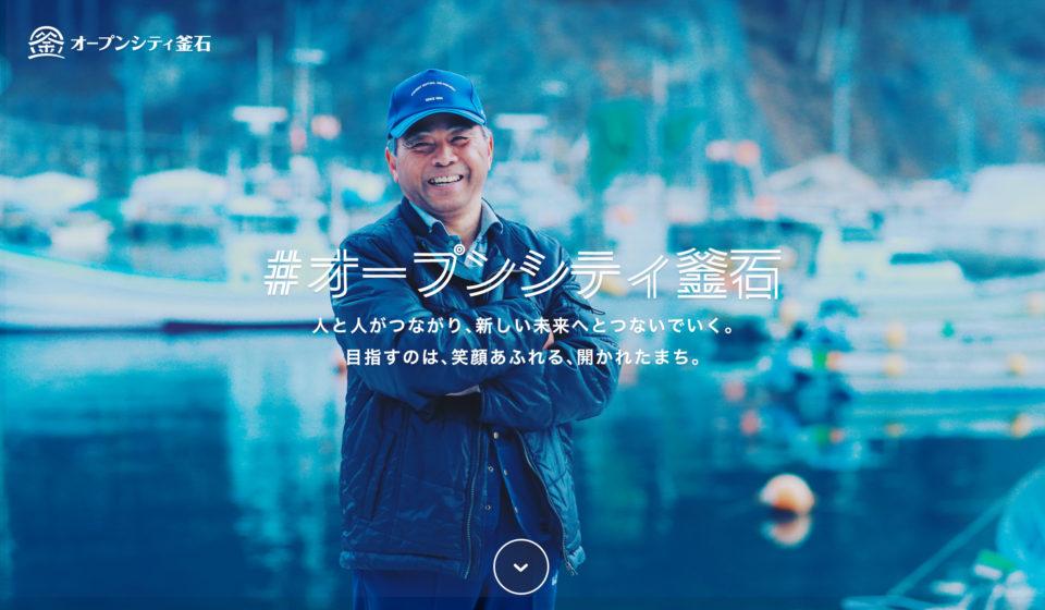 kamaishi_web_01