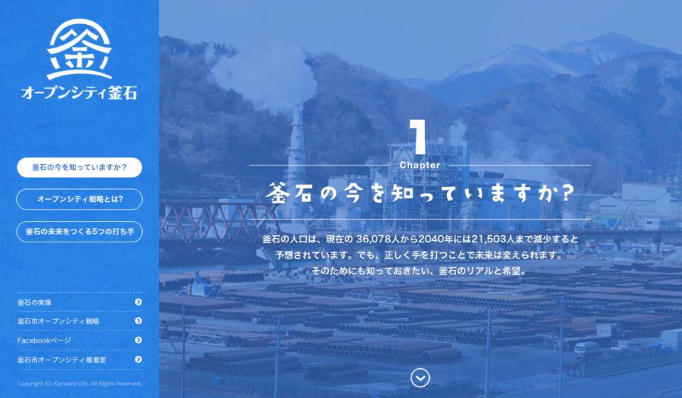 kamaishi_web_02