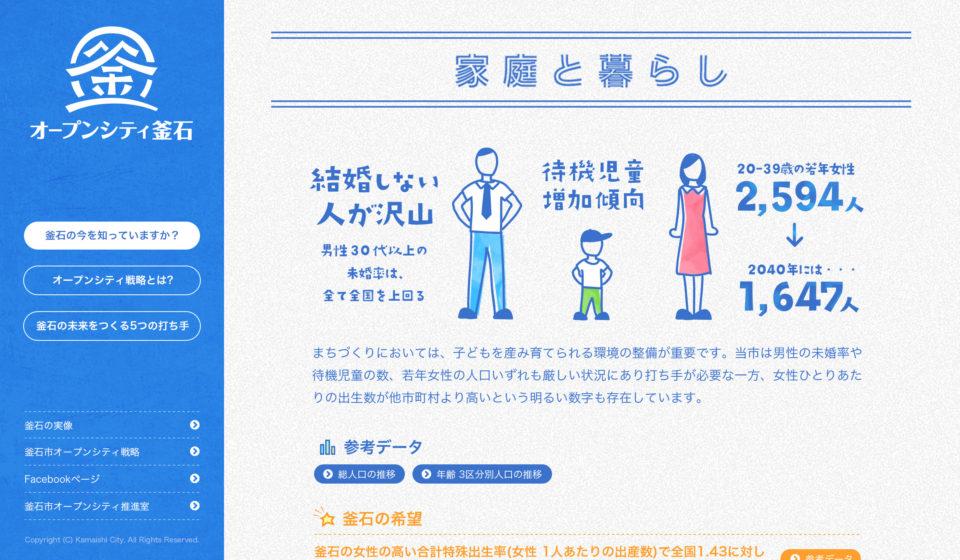 kamaishi_web_03
