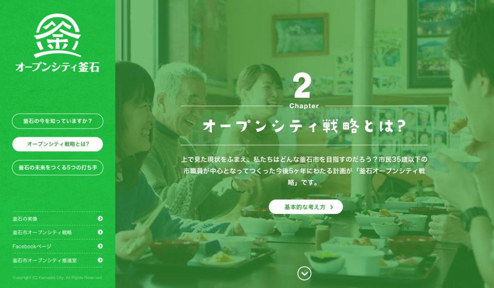 kamaishi_web_04