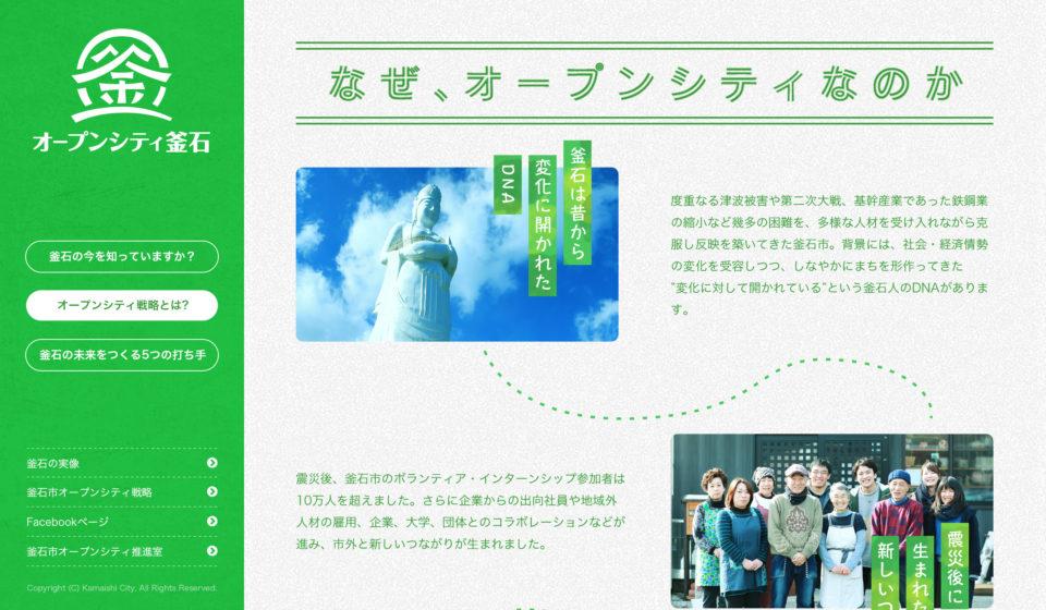 kamaishi_web_05