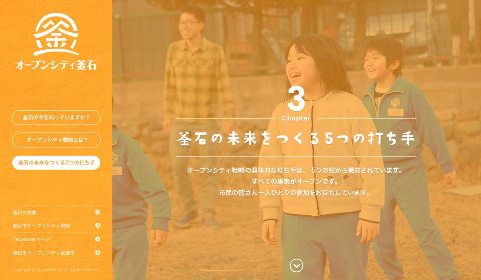 kamaishi_web_07