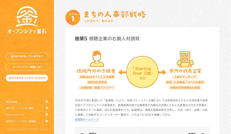 kamaishi_web_08